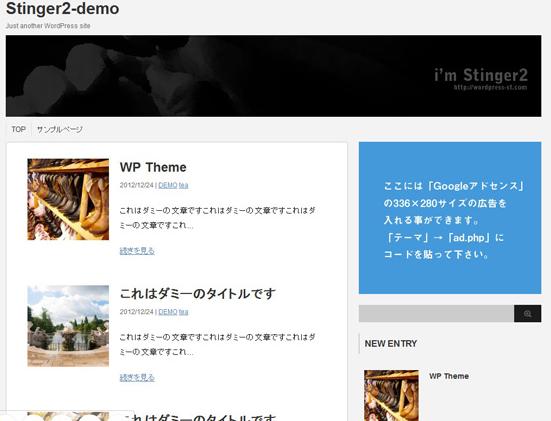 賢威6.1のテンプレートからスティンガー3のテンプレにを変更してみた