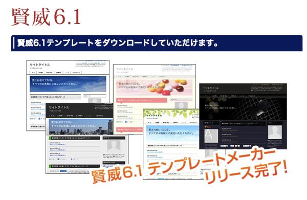 WordPrwss、Movable Typeで作るSEOテンプレート「賢威6.1」レビュー