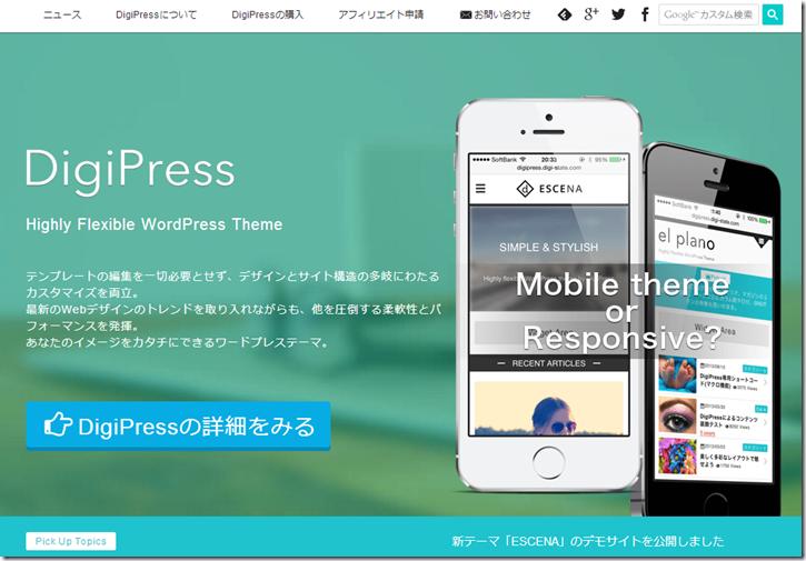 賢威6.1とDigipressの比較、実際使ってみての感想
